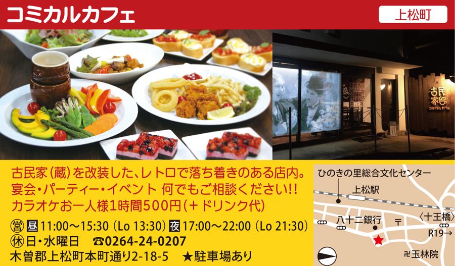 楽しい集まり、歓送迎会・イベント・カラオケに コミカルカフェ
