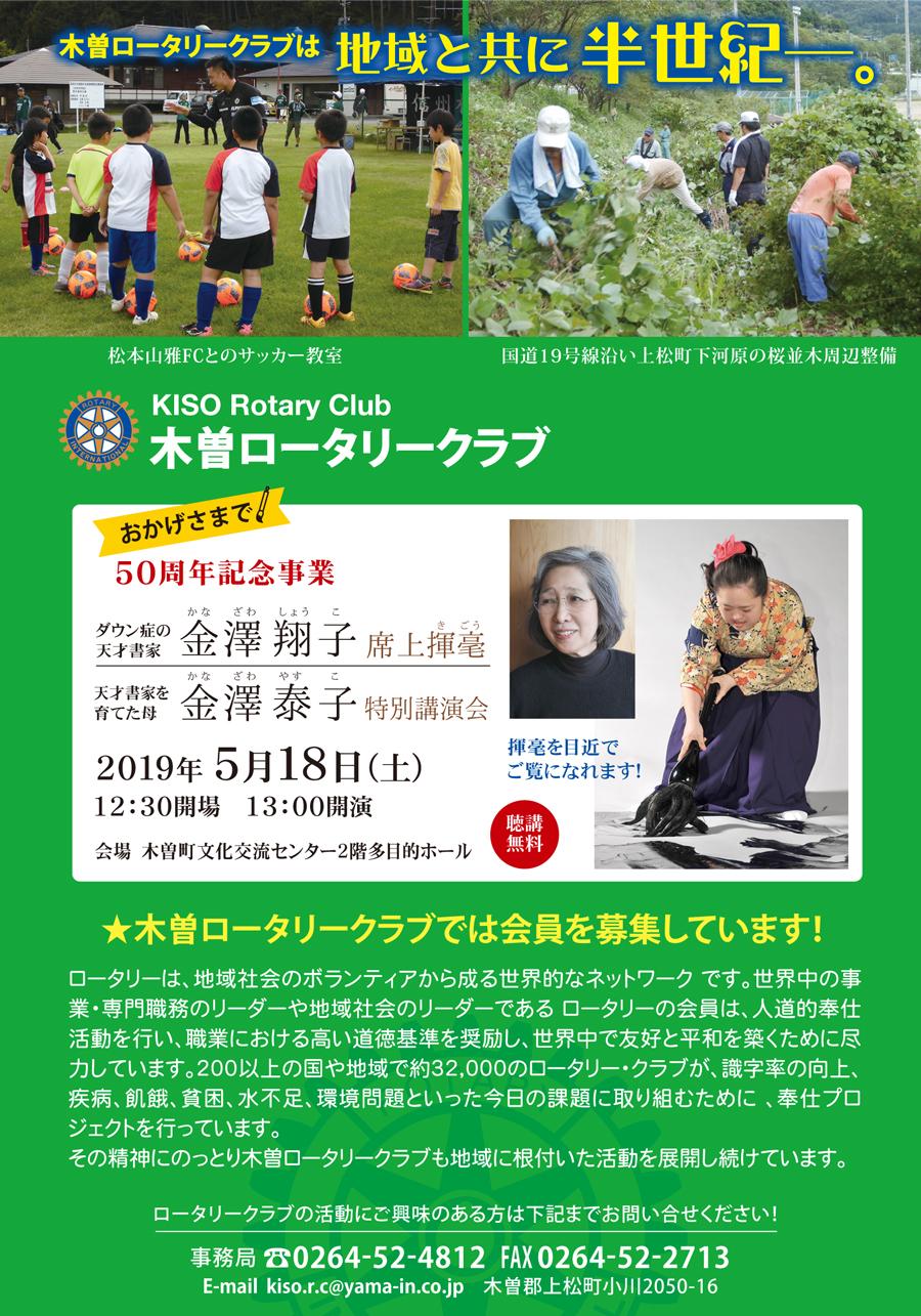 木曽ロータリークラブ50周年記念 金澤翔子を迎えての特別企画開催!