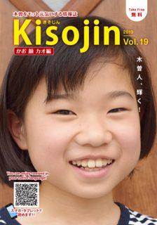 2019.5 情報誌KISOJIN vol.19 カオ編 発行