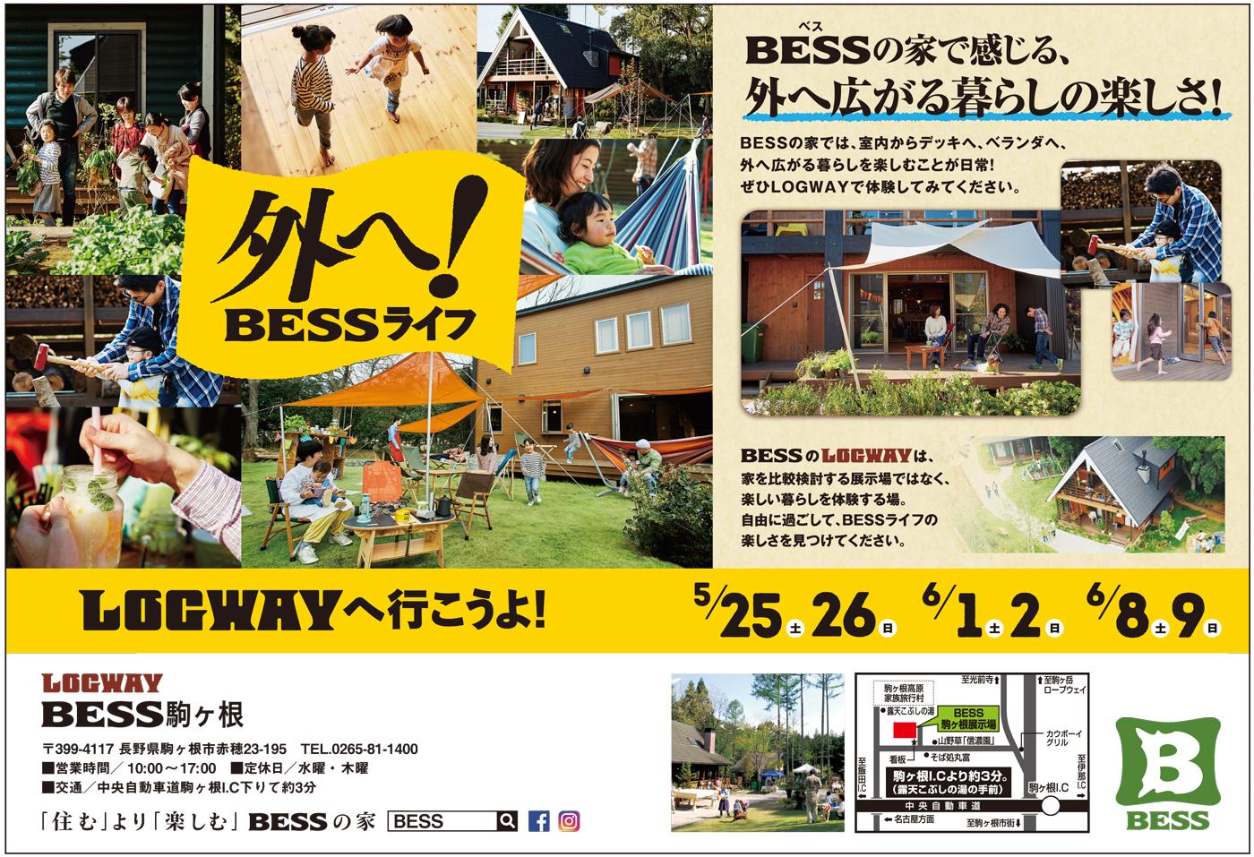 外へ広がる暮らし ベスBESSの家 体感展示場へ行こう!