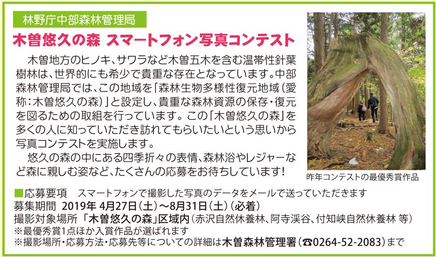 木曽悠久の森 スマホ写真コンテスト 応募募集中!