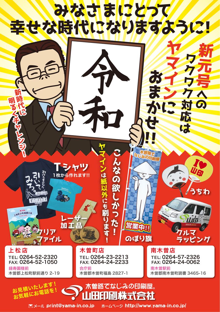 山田印刷 上松店・木曽町店・南木曽店