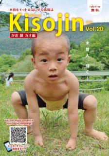 2019.7 情報誌KISOJIN vol.20 カオ編 発行