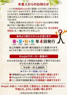 KISOJINサポーター募集中です! 2020年~情報誌Kisojinをご自宅にお届け。