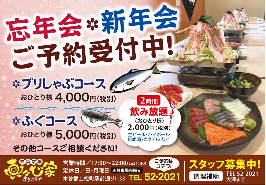 総菜広場真心家(ままころや) おおさわ商店
