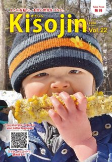 2020.2 情報誌KISOJIN vol.22 発行