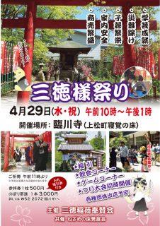 三徳様祭り(4月29日) 上松町寝覚ノ床 臨川寺