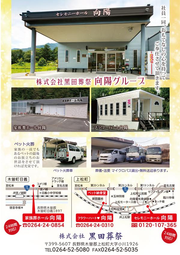 上松町 セレモニーホール向陽・フラワーハート向陽さん