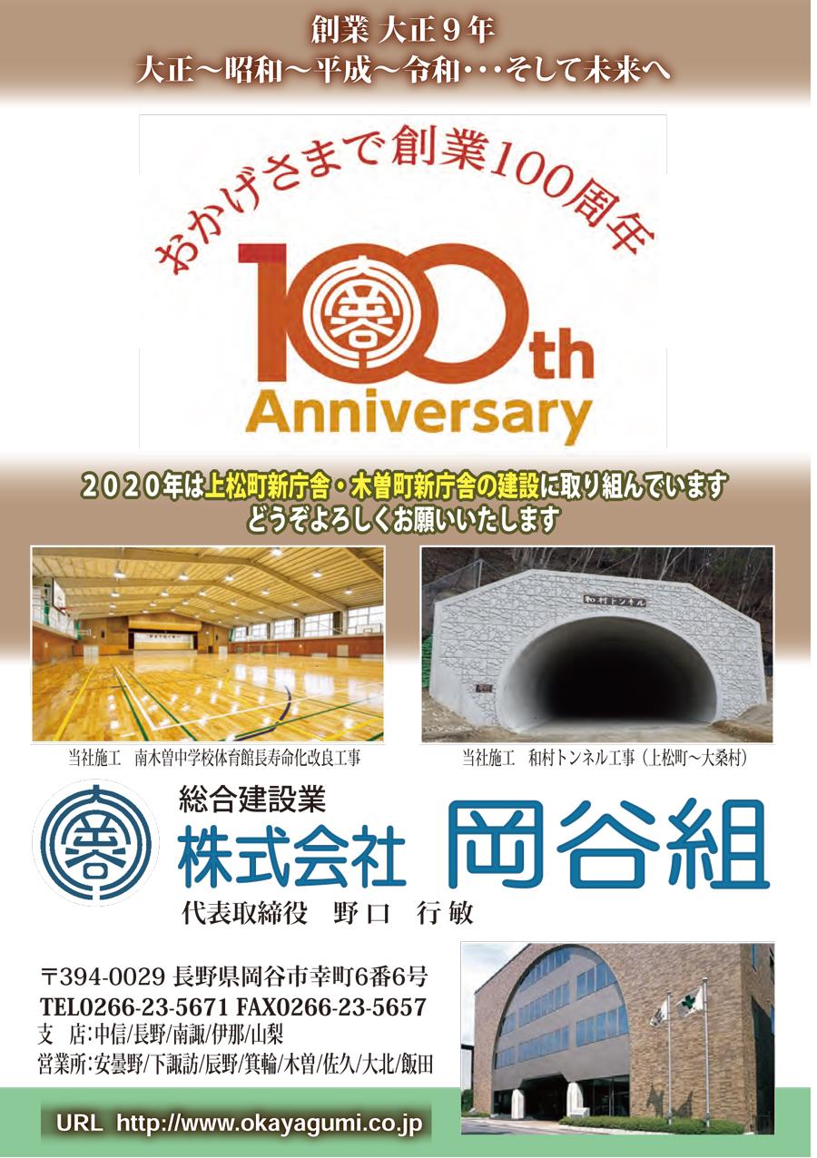 上松町新庁舎、木曽町新庁舎の建設に取り組んでいます。株式会社岡谷組さん