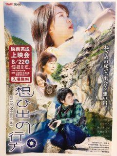 2020年8月22日 映画「想ひ出の行方」上映会のお知らせ