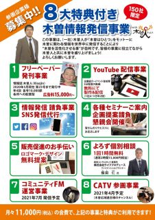 「木曽情報発信事業」参画企業様 募集中です!