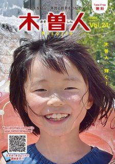 2020.9 情報誌KISOJIN vol.24 発行