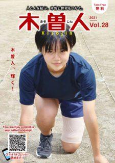 2021.9 情報誌KISOJIN vol.28 発行