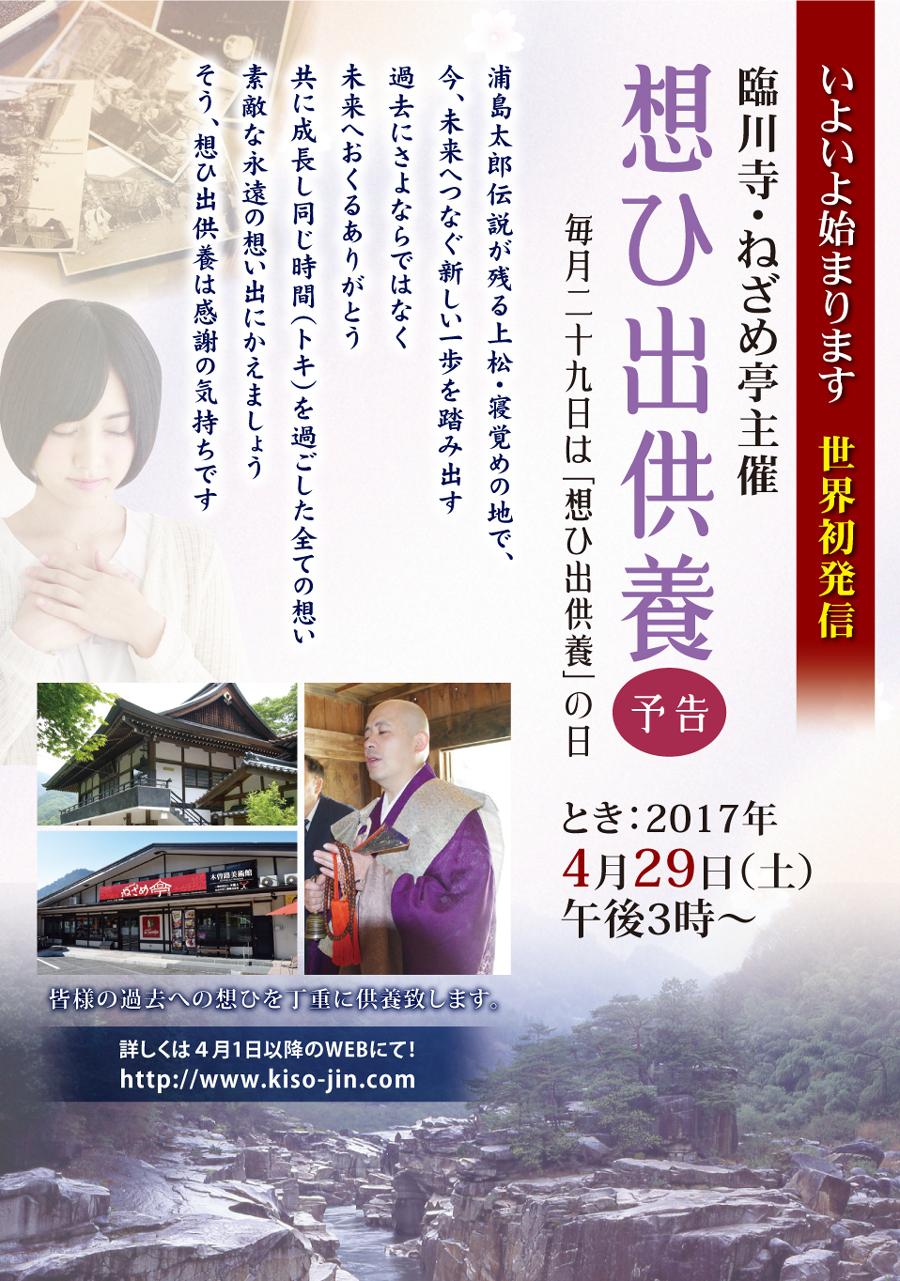 毎月29日は『想ひ出供養』の日。 臨川寺・ねざめ亭にて開催します。