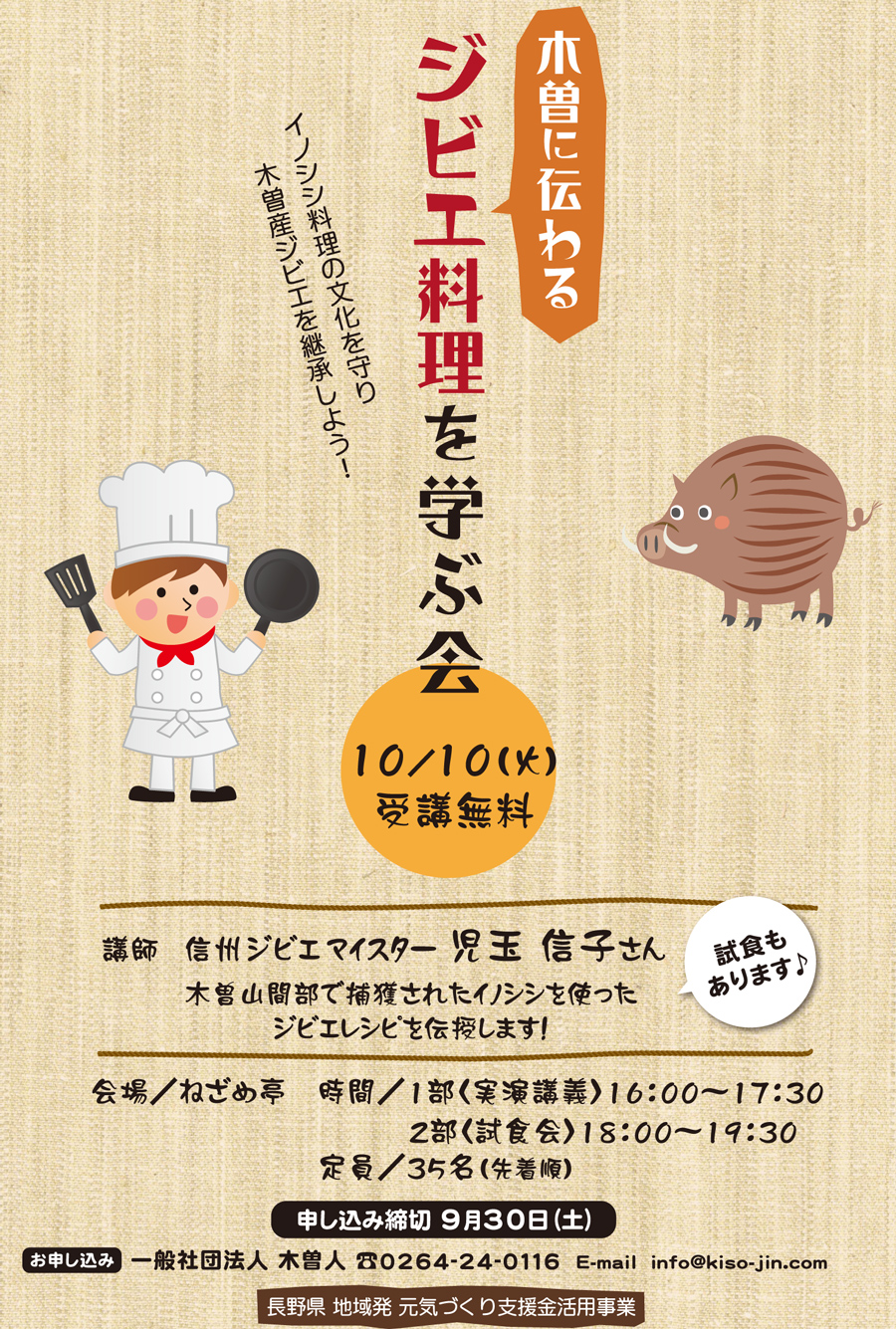 2017年10月10日 ねざめ亭にて「ジビエ料理を学ぶ会」開催 試食もあります