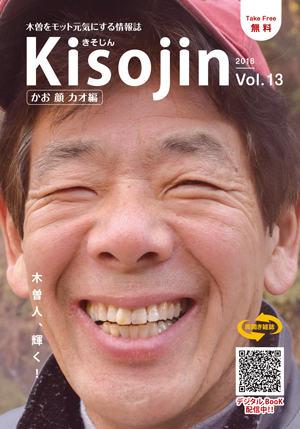 2018.5 情報誌KISOJIN vol.13 カオ編 発行