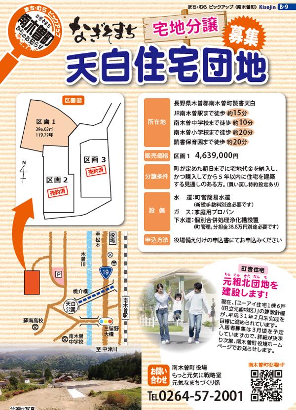 南木曽町 天白住宅団地 宅地分譲中!