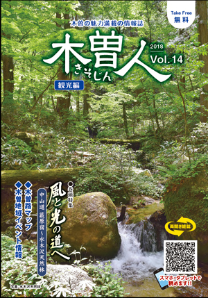 2018.7 情報誌KISOJIN vol.14 観光編 発行