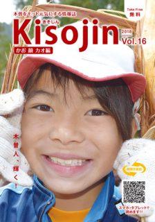 2018.11 情報誌KISOJIN vol.16 カオ編 発行