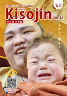 2019.3 情報誌KISOJIN vol.18 カオ編 発行