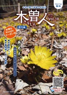 2019.3 情報誌KISOJIN vol.18 観光編 発行