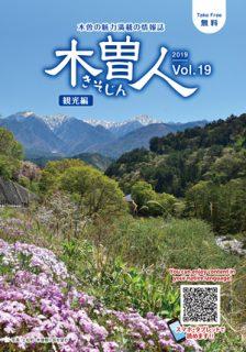 2019.5 情報誌KISOJIN vol.19 観光編 発行