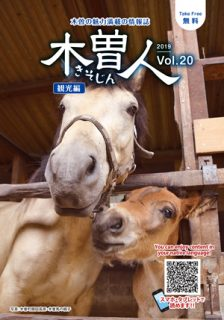 2019.7 情報誌KISOJIN vol.20 観光編 発行
