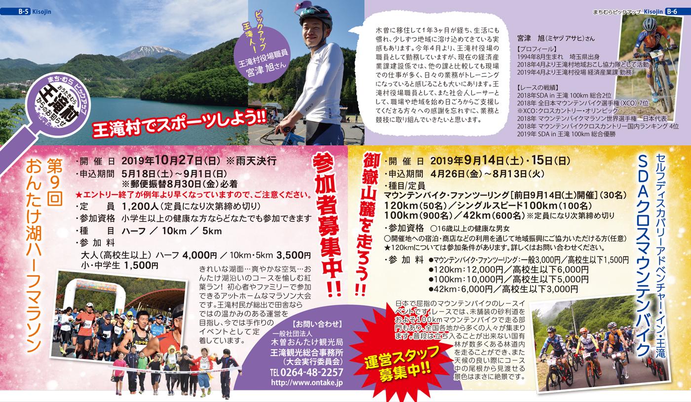 王滝村スポーツイベント!10月27日おんたけ湖ハーフマラソン、9月14・15日クロスマウンテンバイクレース