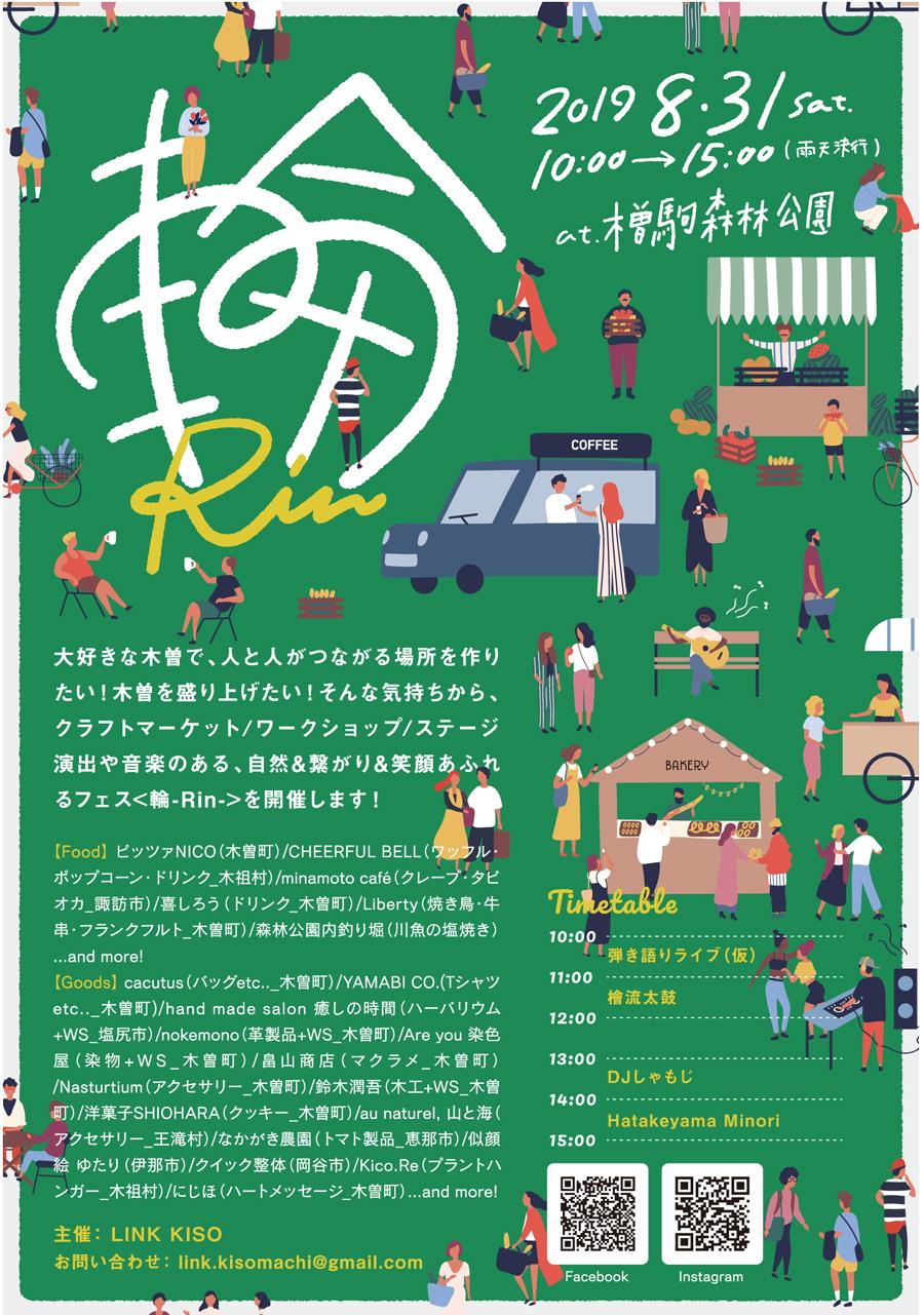2019年8月31日木曽駒森林公園に集まろう! 輪-Run-