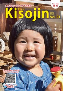 2019.10 情報誌KISOJIN vol.21 発行