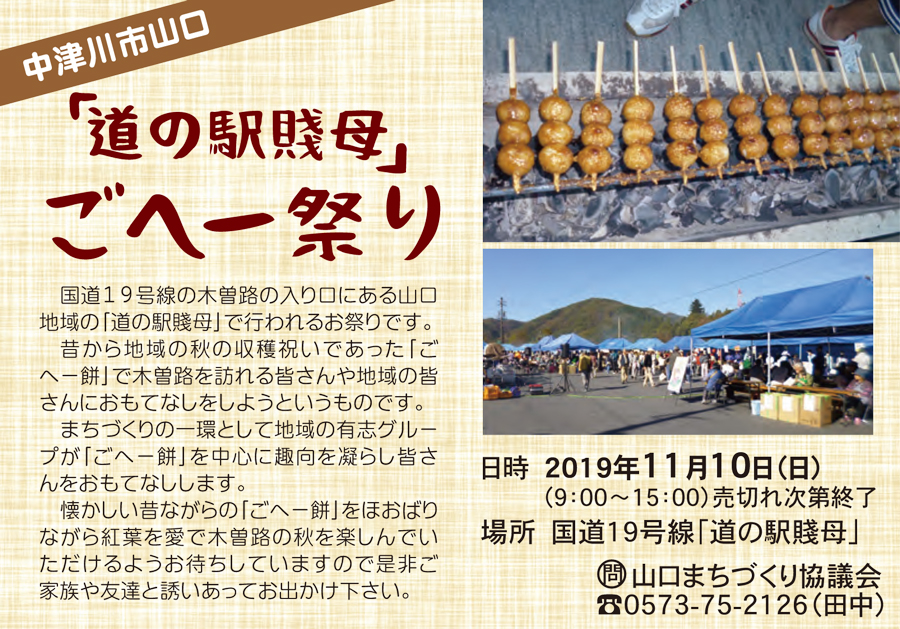 11月10日 中津川市山口国道19号線「道の駅賤母」ごへー祭り開催!