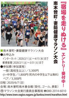【開催中止】2020/6/7(日)南木曽町・妻籠健康マラソン大会開催! 4/15迄申込み募集中