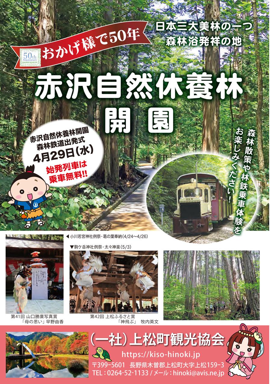 【開園延期】日本三大美林 森林浴発祥の地「赤沢自然休養林」50周年!