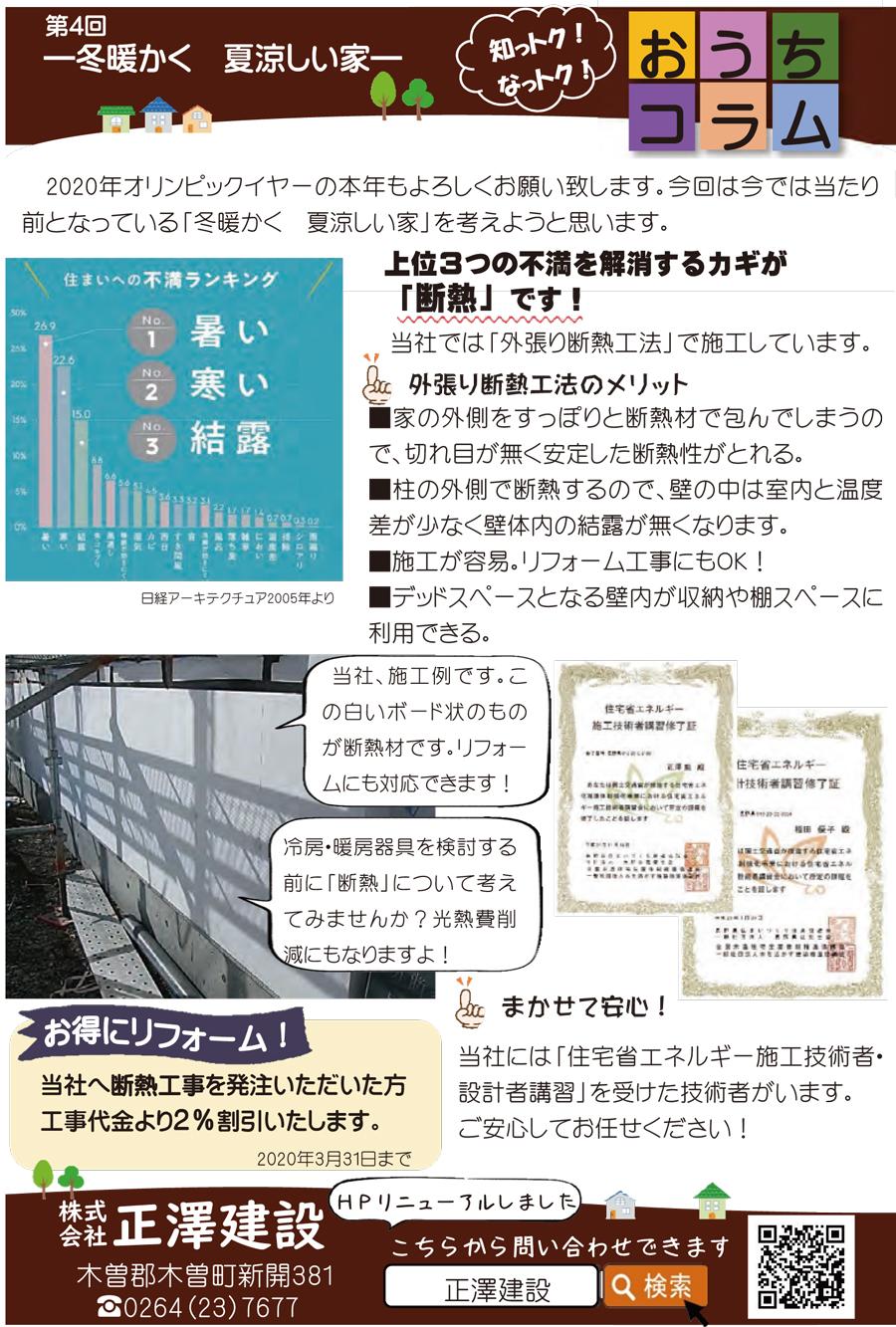 正澤建築さん おうちコラム