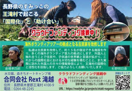 王滝村の国際化と助け合い! 2020年3月27日迄 クラウドファンディング挑戦中! 合同会社Rext 滝越