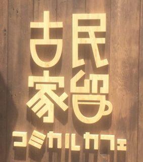コミカルカフェ、ご予約受付開始しました!