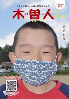 2020.5 情報誌KISOJIN vol.23 発行