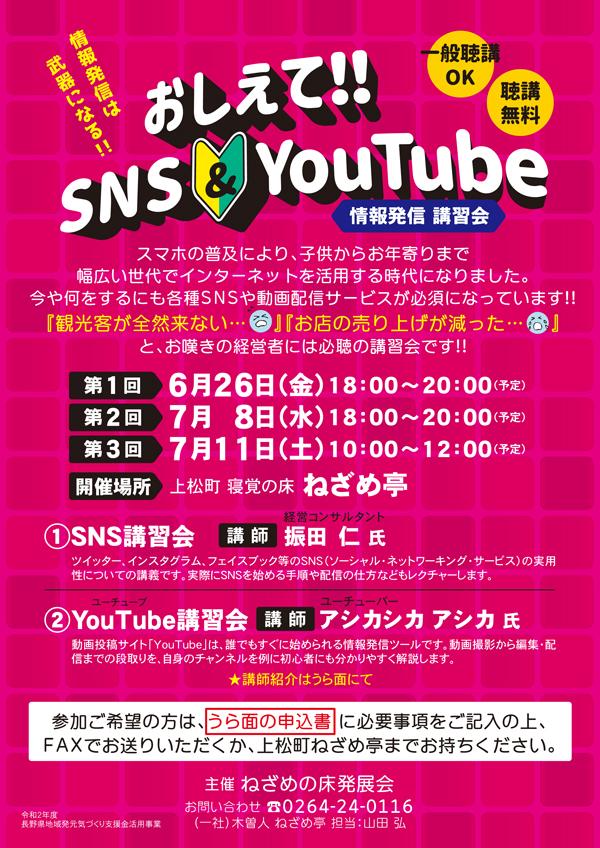 追加予約募集!教えてSNS & YouTube 上松町ねざめ亭にて講習会開催!聴講無料