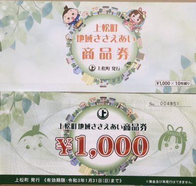 上松町地域ささえあい商品券 ご利用ください!