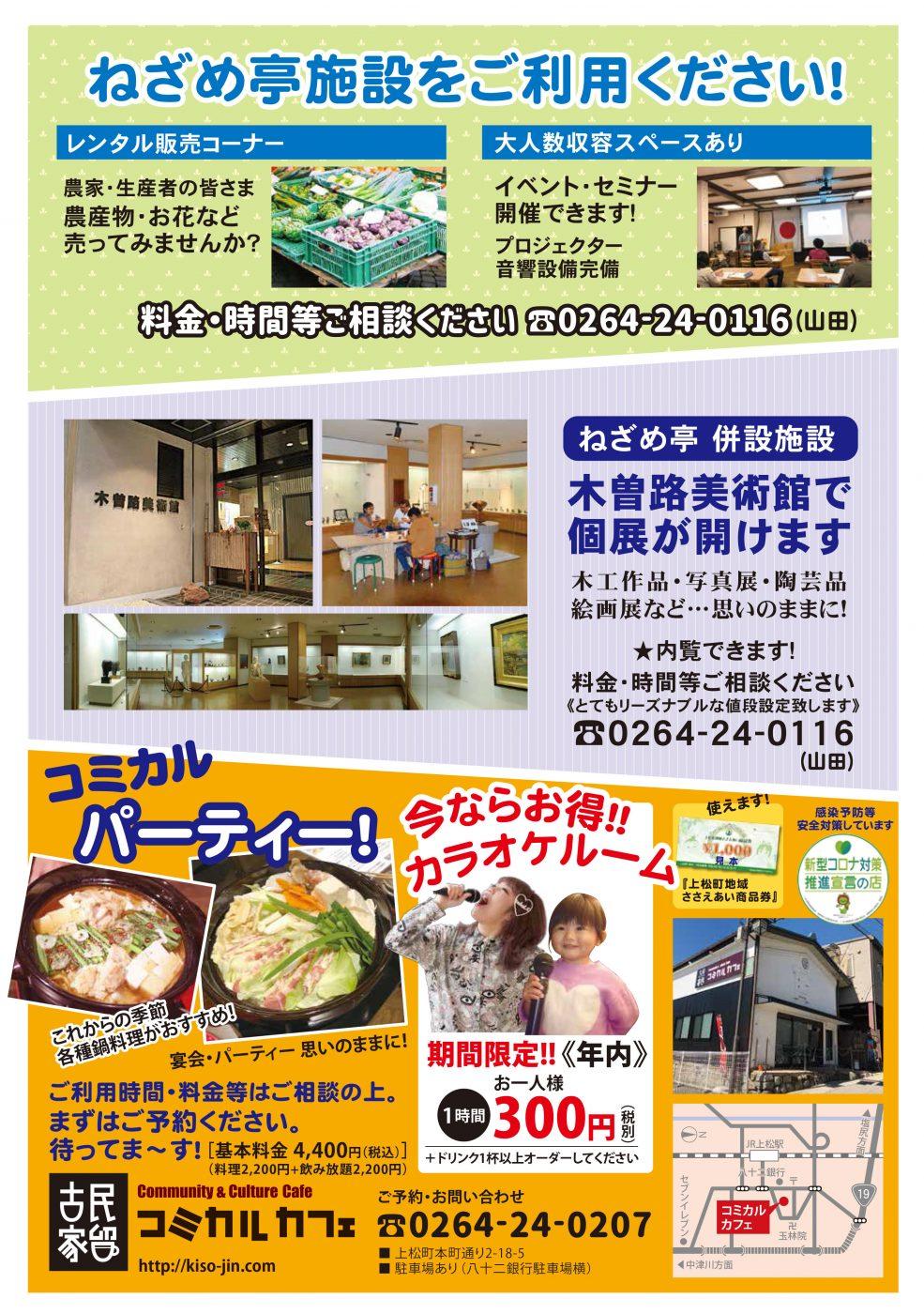 イベント・個展・カラオケ・野菜販売など、ねざめ亭施設をご利用ください!