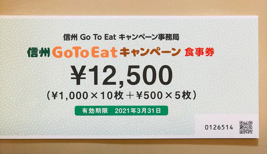 信州GoToEatお食事券 ねざめ亭にて利用できます