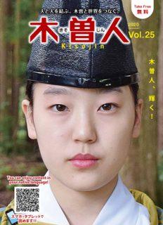 2020.12 情報誌KISOJIN vol.25 発行