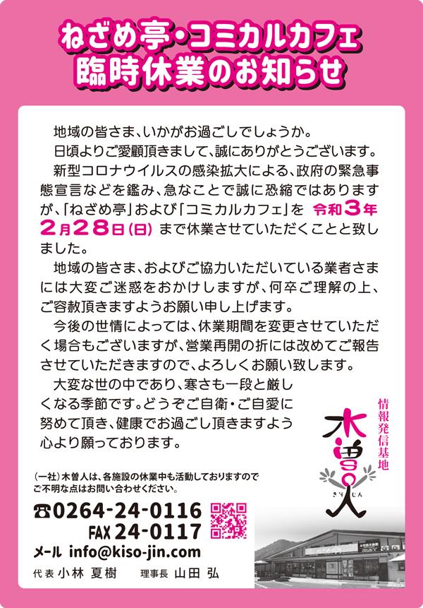 ねざめ亭・コミカルカフェ 2021年2月迄臨時休業いたします