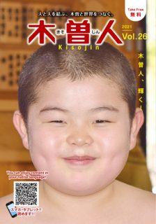 2021.3 情報誌KISOJIN vol.26 発行