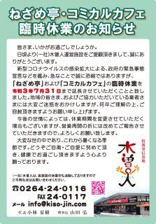 ねざめ亭・コミカルカフェ 臨時休業のお知らせ